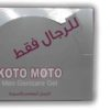S.N.H KOTO MOTO Men Genicare Gel 15 ml (2)