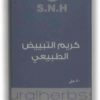 S.N.H Natural Whitening Cream (3)